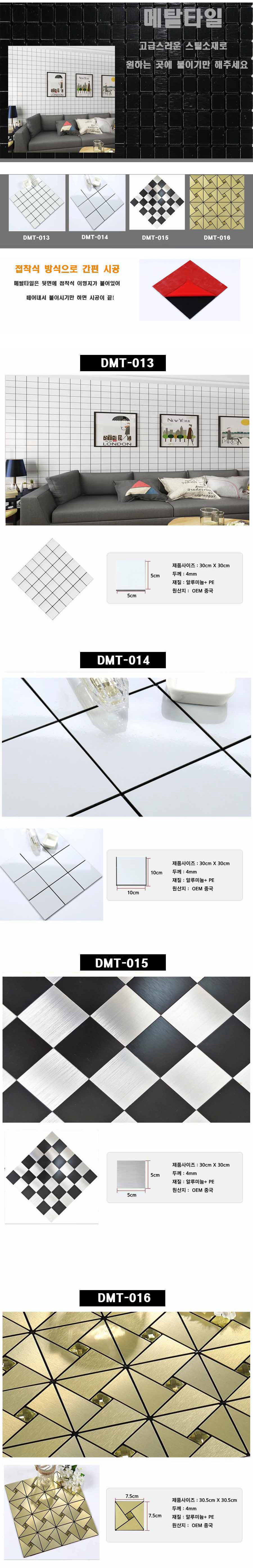 접착식메탈타일 DMT-016(1장) - 디아이와이데코, 5,300원, 타일, 인테리어타일