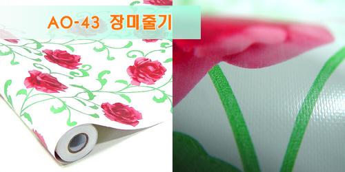 꽃무늬시트 AO-43 장미줄기(1M) - 디아이와이데코, 2,000원, 벽지/시트지, 플라워 시트