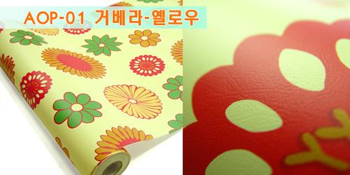 꽃무늬시트 AOP-01 거베라-옐로우(1M) - 디아이와이데코, 2,500원, 벽시/시트지, 플라워 시트