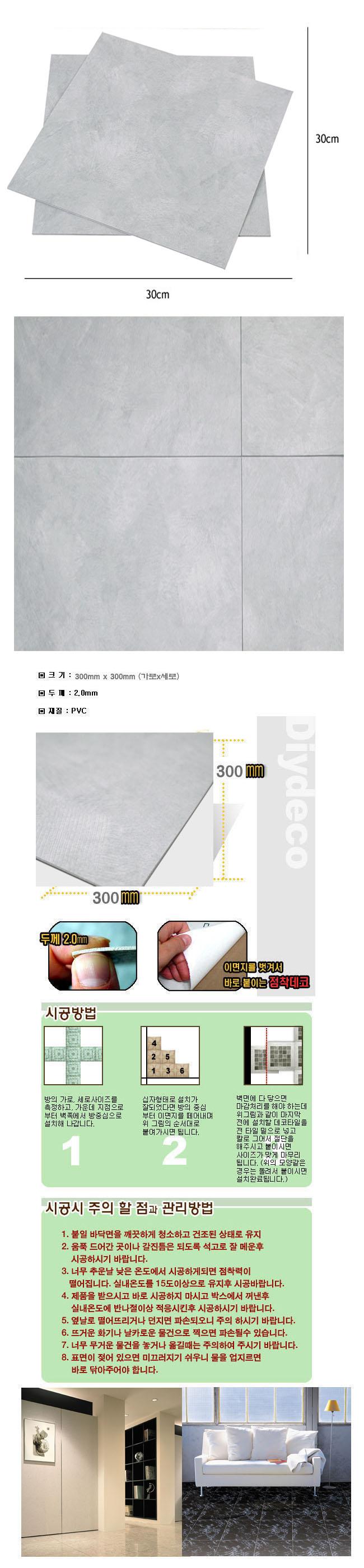 접착식데코타일 RS-551(1장) - 디아이와이데코, 1,500원, 히터, 전기매트