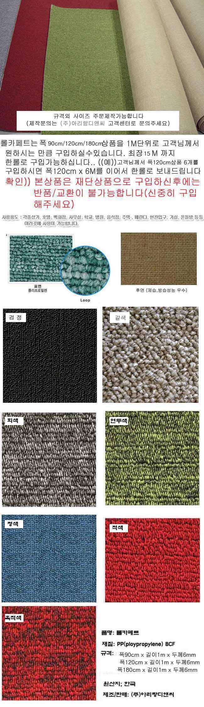롤카페트(180cm x 1M) - 디아이와이데코, 30,000원, 장식/부자재, 바닥장식