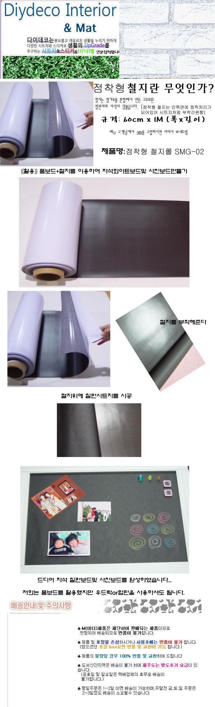 점착형철지롤SMG-02(1M) - 디아이와이데코, 15,000원, 벽시/시트지, 패턴/무늬목 시트