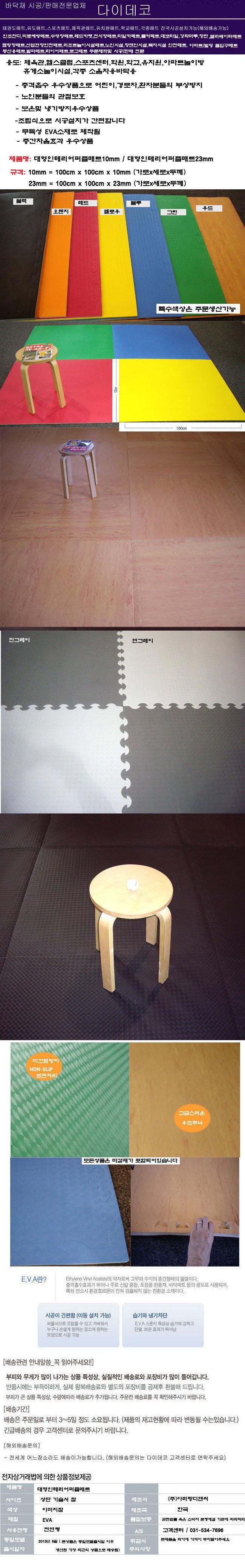 대형인테리어퍼즐매트10mm(100x100)1p-블랙 - 디아이와이데코, 16,000원, 장식/부자재, 바닥장식