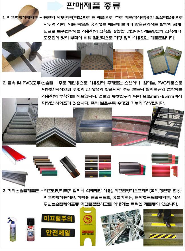 PVC논슬립(연질58mm x 1.2M) - 디아이와이데코, 4,300원, 장식/부자재, 바닥장식