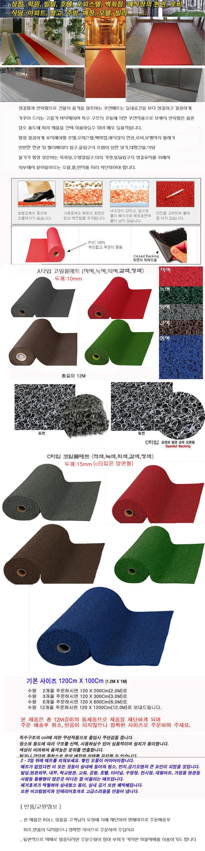 코일롤매트(120cm x 1M)A형 - 디아이와이데코, 22,300원, 장식/부자재, 바닥장식