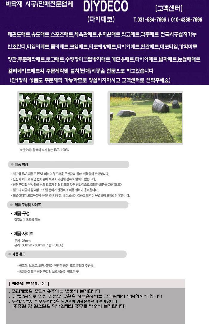 잔디보호매트1장 - 디아이와이데코, 3,500원, 장식/부자재, 바닥장식